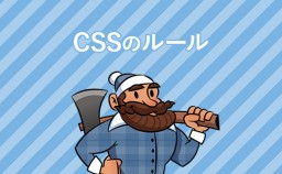 CSSルールまとめ SMACSS. OOCSS. BEM